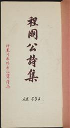 256.jpg?authroot=findit.library.yale.edu&parentfolder=digcoll:17978&ip=54.209.227