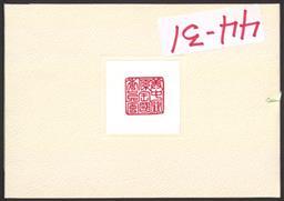 256.jpg?authroot=findit.library.yale.edu&parentfolder=digcoll:1193947&ip=50.19.34