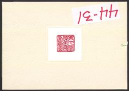 256.jpg?authroot=findit.library.yale.edu&parentfolder=digcoll:1193947&ip=54.163.39