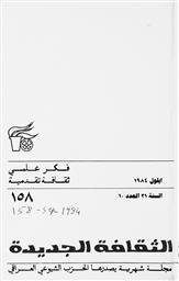 256.jpg?authroot=findit.library.yale.edu&parentfolder=digcoll:2845800&ip=18.204.2