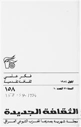 256.jpg?authroot=findit.library.yale.edu&parentfolder=digcoll:2845800&ip=3.84.139