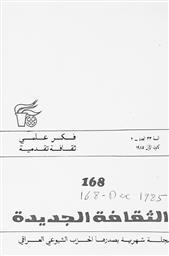 256.jpg?authroot=findit.library.yale.edu&parentfolder=digcoll:2845806&ip=54.227.157