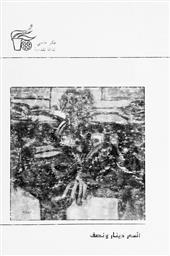 256.jpg?authroot=findit.library.yale.edu&parentfolder=digcoll:2845828&ip=18.215.161