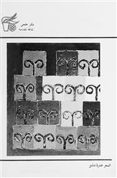 256.jpg?authroot=findit.library.yale.edu&parentfolder=digcoll:2845695&ip=54.174.43