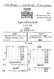 256.jpg?authroot=findit.library.yale.edu&parentfolder=digcoll:2846855&ip=54.152.38