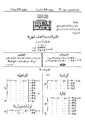 256.jpg?authroot=findit.library.yale.edu&parentfolder=digcoll:2846853&ip=18.215.161