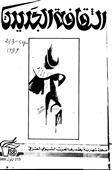 170.jpg?authroot=findit.library.yale.edu&parentfolder=digcoll:2845731&ip=34.207.78