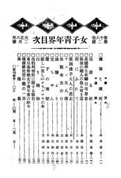 256.jpg?authroot=findit.library.yale.edu&parentfolder=digcoll:407002&ip=54.198.15