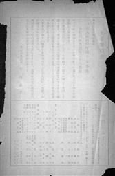 256.jpg?authroot=findit.library.yale.edu&parentfolder=digcoll:466648&ip=3.80.60