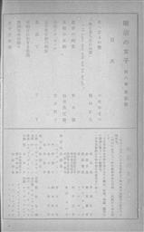 256.jpg?authroot=findit.library.yale.edu&parentfolder=digcoll:470220&ip=18.207.136